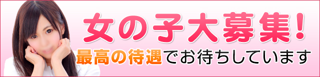 新宿で高収入の風俗求人 スタイルグループ